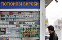 Планы ГФС установить минимальные цены на сигареты противоречат СА с ЕС, - эксперт
