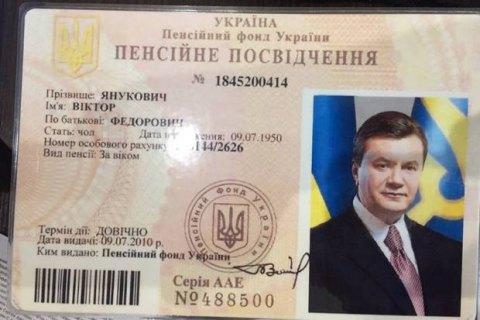 Суд арестовал пенсии Януковича и Азарова