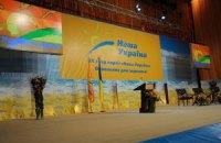 Сайт партии «Наша Украина» прекратил работу