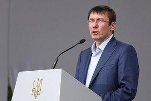 От имени Луценко распространили фальшивое заявление о Евромайдане