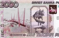 На российских рублях появится украинский город