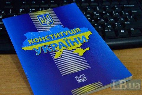 """Українці виступають проти будь-яких змін Конституції на користь """"ДНР"""" та """"ЛНР"""""""