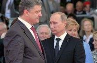 Путин поддержал решение Порошенко о прекращении огня