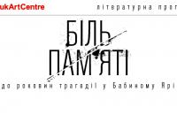 В Киеве пройдет литературная программа, посвященная трагедии в Бабьем Яру