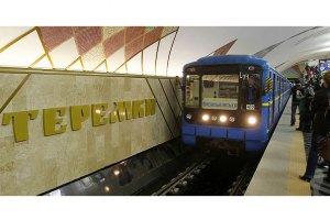 Киевский метрополитен возобновил работу