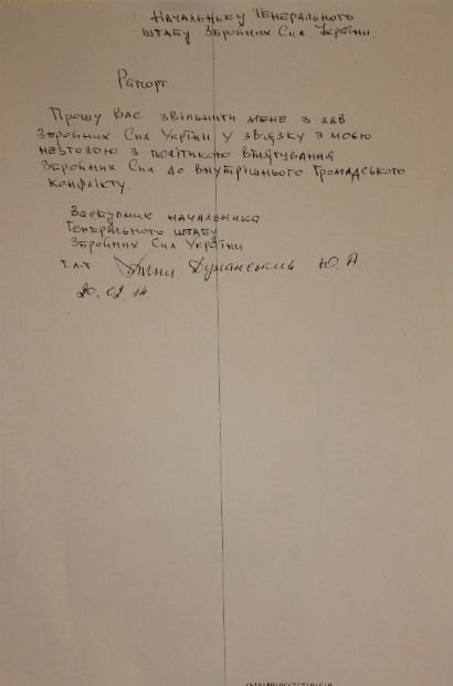 Замглавы Генштаба подал в отставку