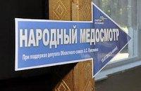 """На Одесчине ПР устроила """"Народный медосмотр"""""""