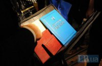 """Конституційний процес в Україні знову може бути """"поховано"""""""