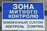Инспектору Киевской таможни грозит до 6 лет тюрьмы
