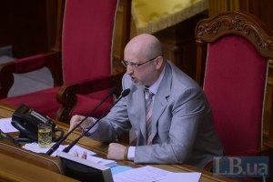 """Турчинов поднял вопрос о роспуске группы """"За мир и стабильность"""""""