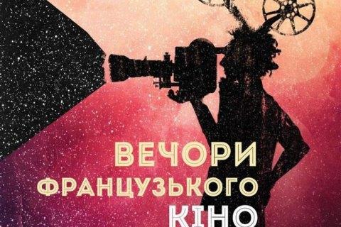 В Україні стартує фестиваль французького кіно