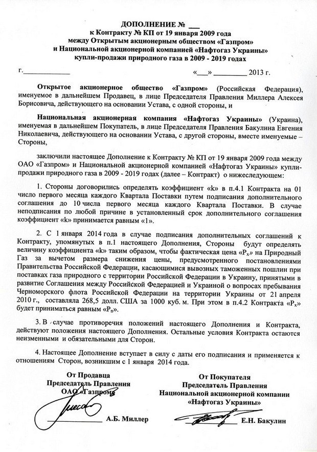 Дополнение к газовым контрактам, подписанное 17 декабря 2013 года