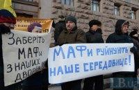 Власти Киева обещают отдать незаконные МАФы бойцам АТО