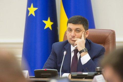 Гройсман представил план приоритетных шагов правительства на 2016 год