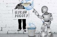 """Книга: """"Пришестя роботів. Техніка і загроза майбутнього безробіття"""""""