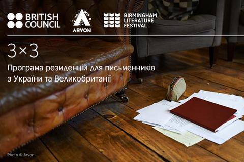 Українські письменники зможуть поїхати на резиденцію у Великобританію