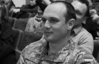На Донбассе погиб комбат из 72-й бригады с позывным Маугли