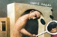 В августе выйдет новый поэтический сборник Сергея Жадана