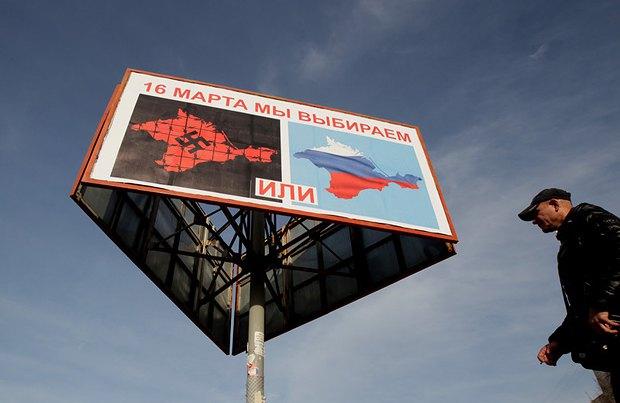 Агитационный билдорд в Севастополе