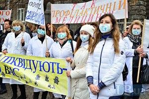 В центре Киева митинговали медики и пациенты
