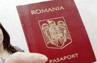Румунія масово роздає свої паспорти українцям
