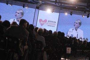 Тимошенко экономит на партячейках