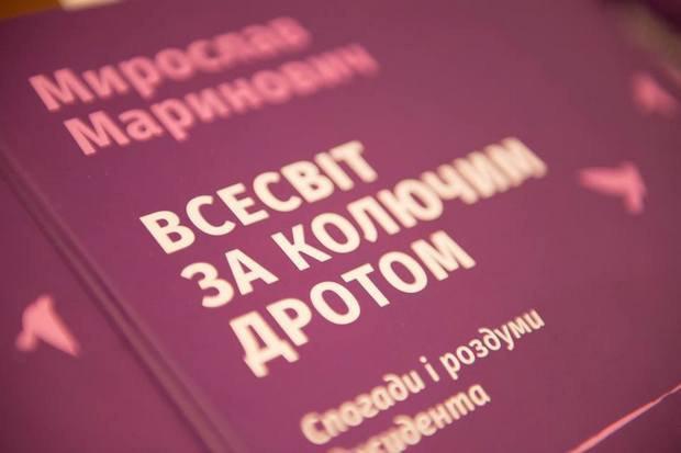 «Всесвіт за колючим дротом»: енциклопедія концтабірного життя дисидента Мирослава Мариновича