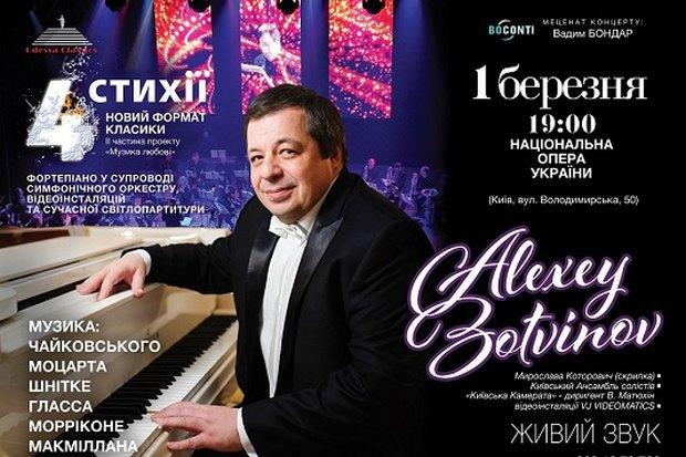 У Національній опері відбудеться концерт Ботвінова