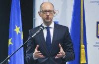 Яценюк предложил разогнать всех судей