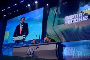 Партия регионов исключила Бойко и Ларина