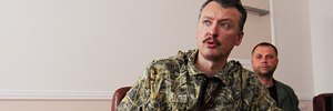 http://society.lb.ua/war/2015/03/03/297370_shtabe_ato_zayavili_girkin.html