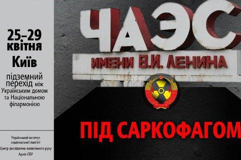 """Киянам пропонують зазирнути """"під саркофаг"""" ЧАЕС"""