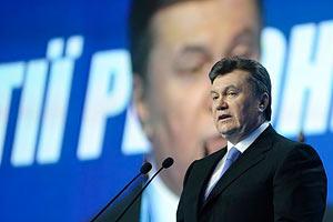 Янукович на съезде ПР потребовал честных выборов