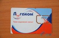 Оккупанты передали луганскую мобильную связь чеченцам