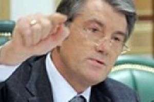 Ющенко наложил вето на изменения в Бюджетный кодекс