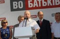 Оппозиция объявила выборы недемократичными