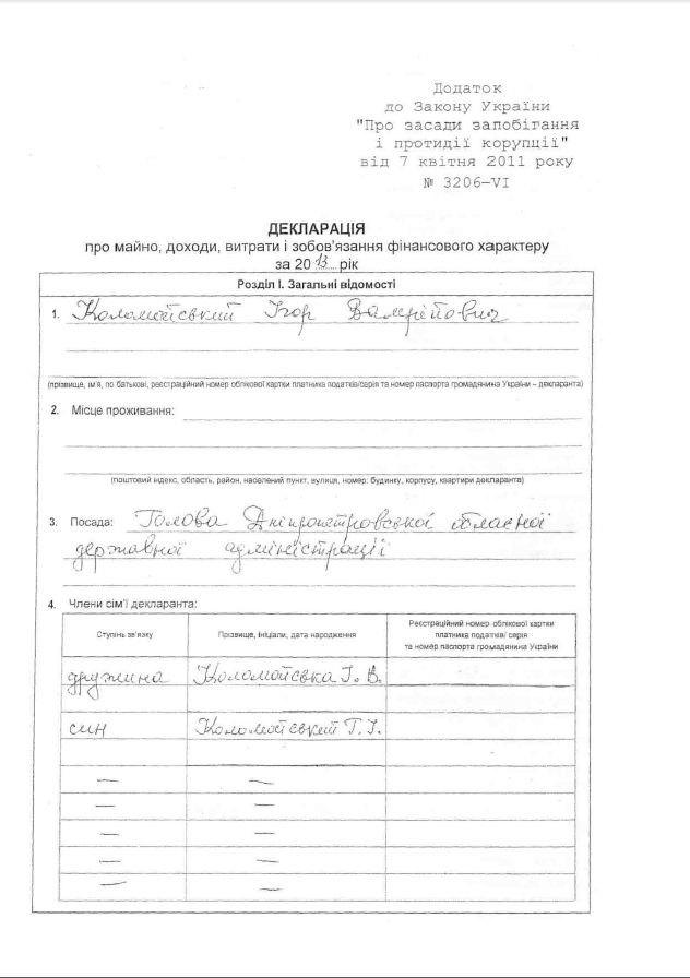 548ecb343c0d6 Коломойский показал сколько зарабатывает (декларация)