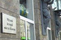 Суд закрив Музей історії Києва
