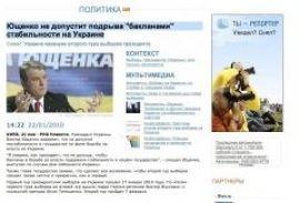 """Российским СМИ послышалось, что Ющенко говорил о """"бакланах"""""""