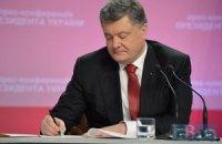Порошенко запустил налоговую амнистию
