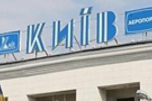 Аэропорт «Киев» возьмет кредит под залог имущества