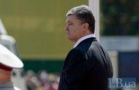 ЕС учредит фонд в €1,5 млрд для создания рабочих мест на Донбассе, - Порошенко