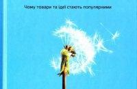 """Книга: """"Заразливий"""" Йона Берґера. Шість правил вірусного маркетингу"""