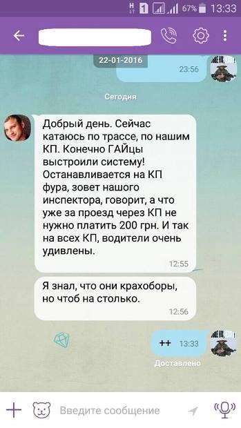 Сообщение Фацевича - Авакову по вайберу