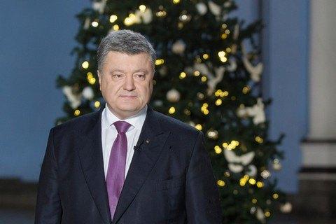 Порошенко: Украина одолела более кризисные явления в прошлом 2016