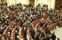 Началось утреннее заседание парламента