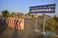 13 человек осуждены за незаконный въезд на оккупированные территории в первом полугодии 2016 года