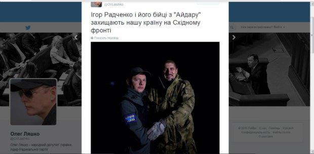 Скріншот із твіттер-акаунту Олега Ляшка