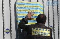 На ворота имения Порошенко приклеили список невыполненных обещаний