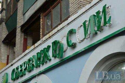 Ощадбанк обвинил Сбербанк в краже торговой марки